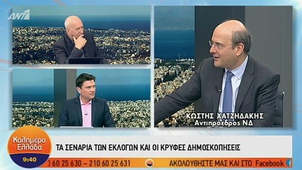 Κωστής Χατζηδάκης – ΚΑΛΗΜΕΡΑ ΕΛΛΑΔΑ – 18/03/2019