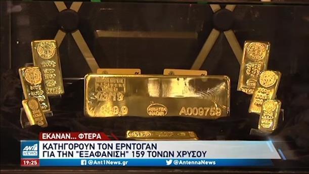 """Νέες καταγγελίες για Ερντογάν: Η αντιπολίτευση """"ψάχνει"""" 159 τόνους χρυσού"""