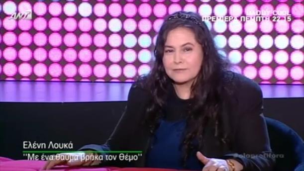 ΟΛΑ ΠΡΩΤΗ ΦΟΡΑ - Επεισόδιο 37