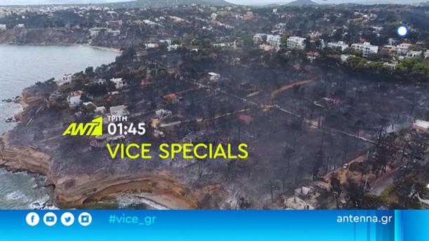 Vice Specials: Το Μάτι από τη θάλασσα - Τρίτη 16/7