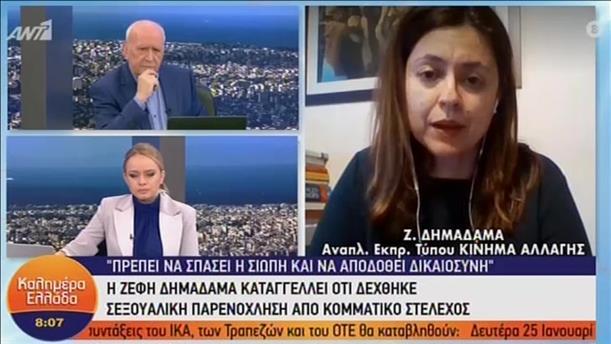 Η Ζέφη Δημαδάμα στην εκπομπή «Καλημέρα Ελλάδα»