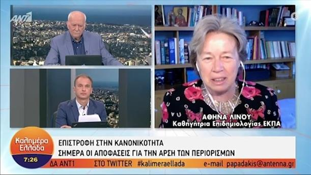 Αθ. Λινού - Καθ. Επιδημιολογίας ΕΚΠΑ  – ΚΑΛΗΜΕΡΑ ΕΛΛΑΔΑ – 12/05/2021