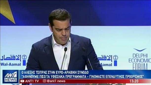 Τσίπρας: η Ελλάδα γυρίζει σελίδα