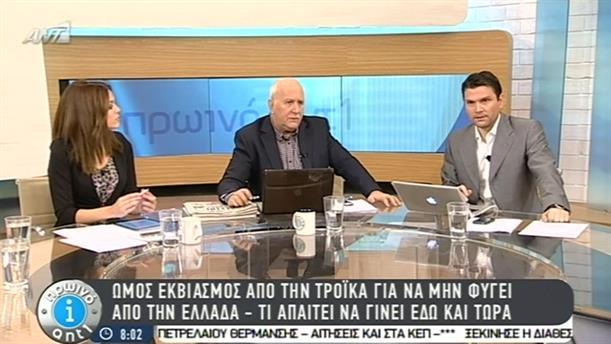 H Tρόικα απαιτεί μέτρα 2,5 δισ. – 28/11/2014