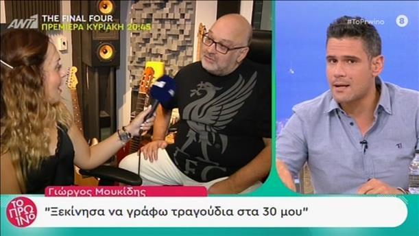 Ο Γιώργος Μουκίδης στο «Πρωινό»