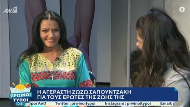 Η Ζωζώ Σαπουντζάκη στην εκπομπή «Πρωινοί Τύποι»