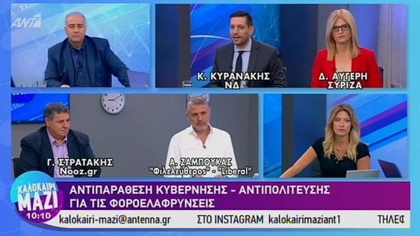 Πολιτική Επικαιρότητα - ΚΑΛΟΚΑΙΡΙ ΜΑΖΙ – 25/07/2019