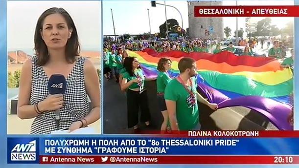 Ξεσήκωσαν την Θεσσαλονίκη οι συμμετέχοντες στο 8ο Gay Pride