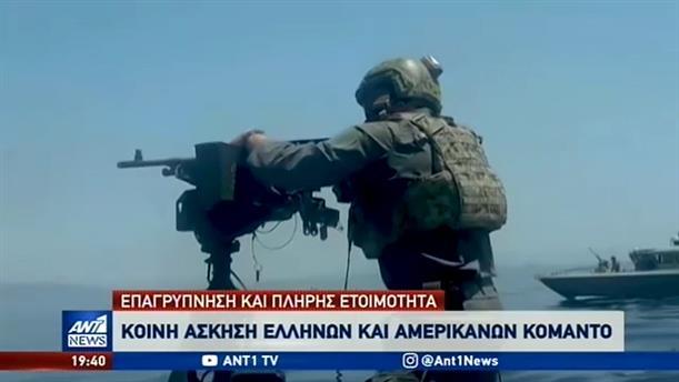 «Επί ποδός» οι Ένοπλες Δυνάμεις Ελλάδας και Τουρκίας