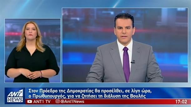 ANT1 NEWS 10-06-2019 ΣΤΗ ΝΟΗΜΑΤΙΚΗ