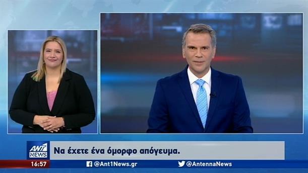 ANT1 NEWS 13-10-2019 ΣΤΗ ΝΟΗΜΑΤΙΚΗ
