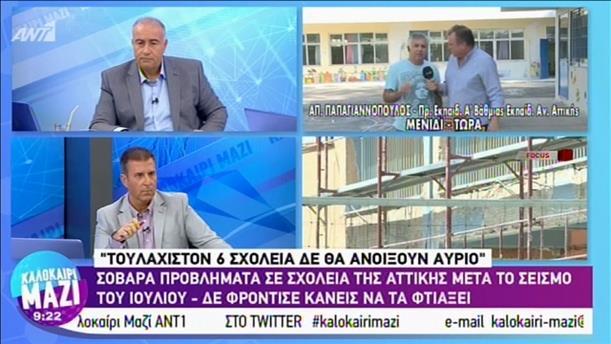 Σοβαρά προβλήματα σε σχολεία της Αττικής, μετά το σεισμό του Ιουλίου