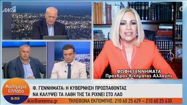 "H Φώφη Γεννηματά στην εκπομπή ""Καλημέρα Ελλάδα"""