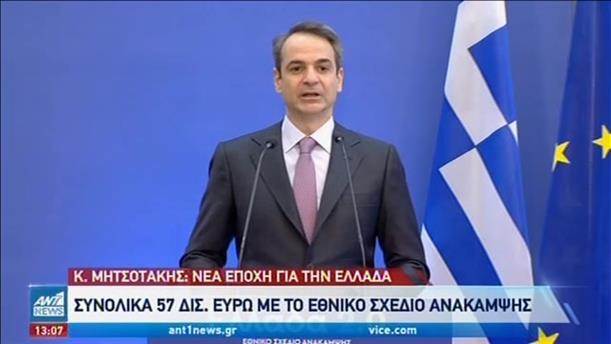Ελλάδα 2.0: παρουσιάστηκε το Εθνικό Σχέδιο Ανάκαμψης