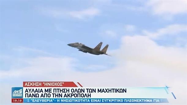 Οι ΗΠΑ απέπεμψαν την Τουρκία από το πρόγραμμα των F-35