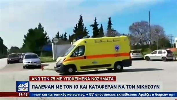 Μαρτυρίες Ελλήνων ασθενών που νίκησαν τον κορονοϊό