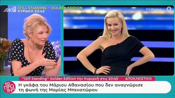 «Still Standing» Golden Edition: Η γκάφα του Μάριου Αθανασίου