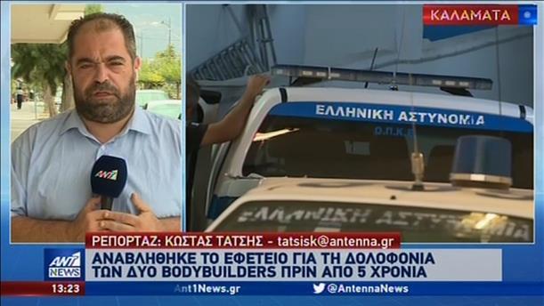 Αναβολή στο Εφετείο για τη δολοφονία των bodybuilders