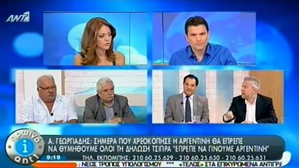 Πρωινό ΑΝΤ1 – Ενημέρωση - 31/07/2014
