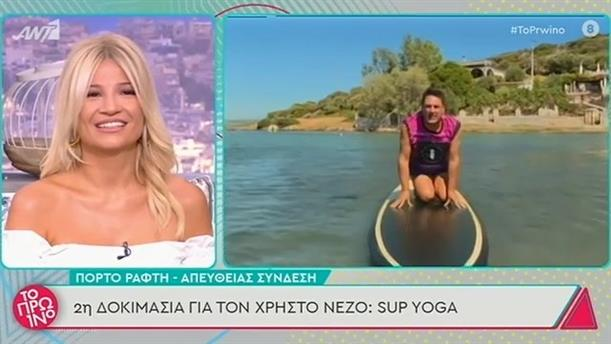Sup Yoga - Το Πρωινό - 10/09/2020
