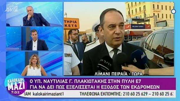 Ο υπουργός Ναυτιλίας στο Λιμάνι του Πειραιά - ΚΑΛΟΚΑΙΡΙ ΜΑΖΙ – 01/08/2019