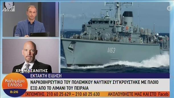 Σύγκρουση ναρκοθηρευτικού του Πολεμικού Ναυτικού με πλοίο στον Πειραιά