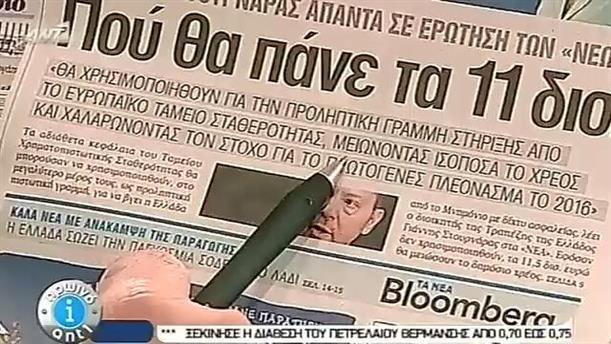 Εφημερίδες (05/11/2014)