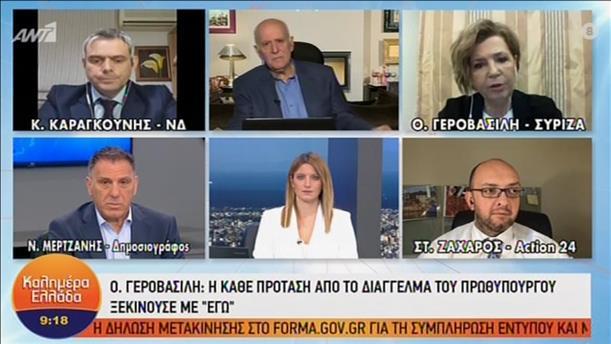 Οι Καραγκούνης και Γεροβασίλη στην εκπομπή «Καλημέρα Ελλάδα»