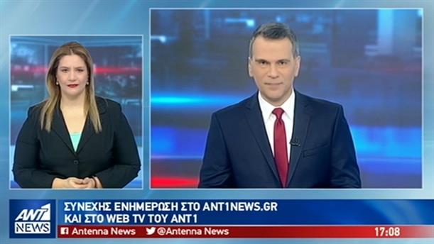 ANT1 NEWS 08-12-2018 ΣΤΗ ΝΟΗΜΑΤΙΚΗ