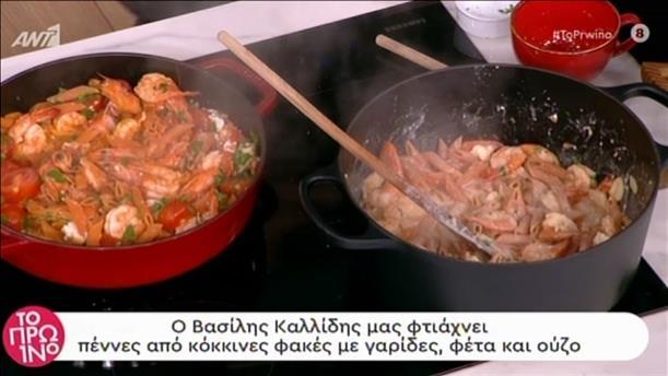 Πέννες με γαρίδες, φέτα και ούζο από τον Βασ. Καλλίδη