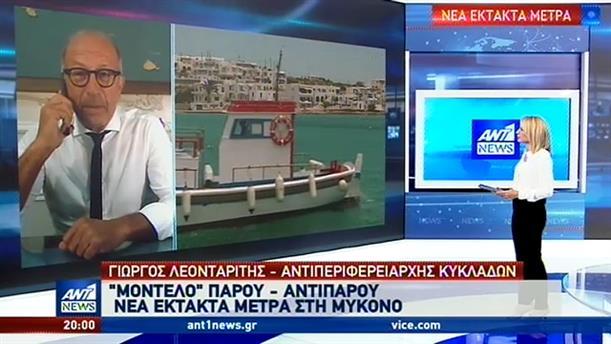 """Αντιπεριφερειάρχης Κυκλάδων στον ΑΝΤ1: Ο ελληνικός Τουρισμός """"άντεξε"""""""