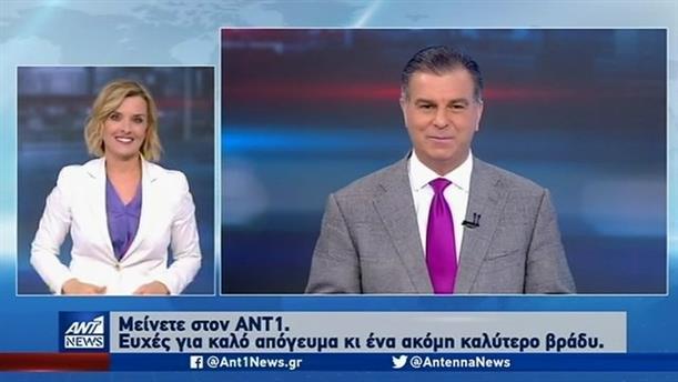 ANT1 NEWS 29-12-2019 ΣΤΗ ΝΟΗΜΑΤΙΚΗ