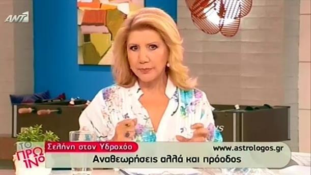 Αστρολογία - 17/06/2014