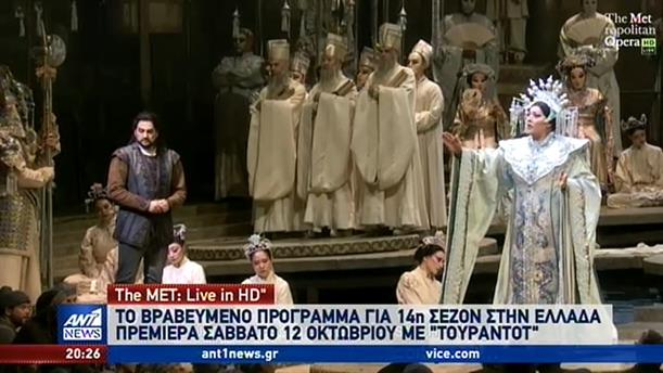 """The Met: Live in HD"": επιστρέφει με την ""Τουραντότ"""