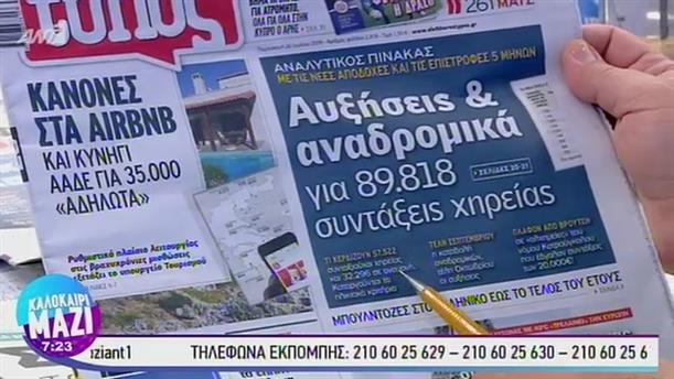 Εφημερίδες - ΚΑΛΟΚΑΙΡΙ ΜΑΖΙ – 26/07/2019