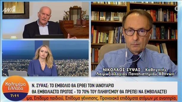 """Ο Νικόλαος Σύψας στην εκπομπή """"Καλημέρα Ελλάδα"""""""