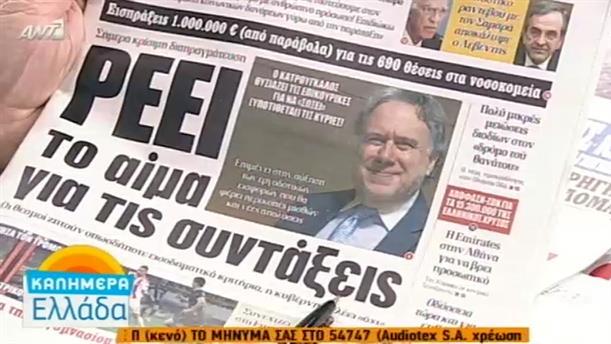 Εφημερίδες (10/12/2015)