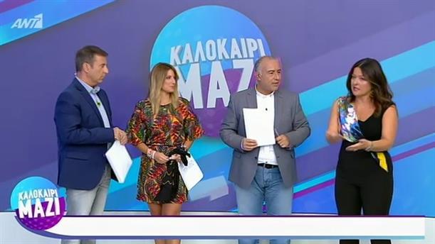 ΚΑΛΟΚΑΙΡΙ ΜΑΖΙ - 28/08/2019