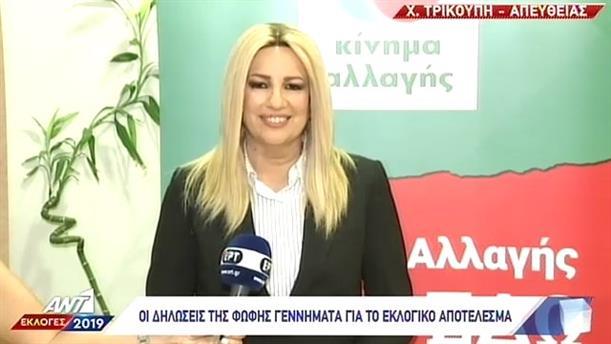 ΦΩΦΗ ΓΕΝΝΗΜΑΤΑ - ΕΚΛΟΓΕΣ 2019 - 07/07/2019
