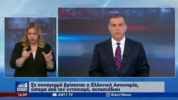 ANT1 NEWS 16-12-2019 ΣΤΗ ΝΟΗΜΑΤΙΚΗ
