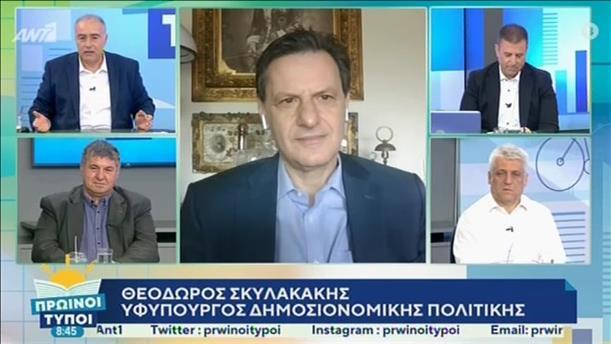 Θεόδωρος Σκυλακάκης – ΠΡΩΙΝΟΙ ΤΥΠΟΙ - 16/05/2020