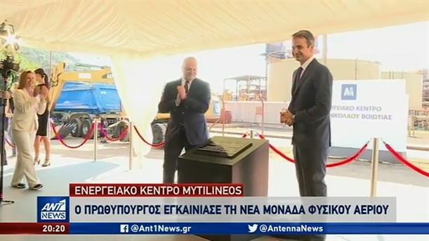 Ο Πρωθυπουργός εγκαινίασε τη νέα μονάδα φυσικού αερίου του Ομίλου Μυτιληναίος
