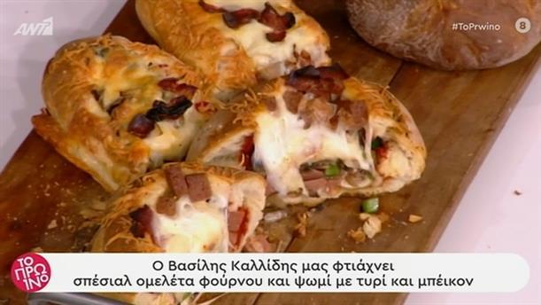 Ομελέτα φούρνου και ψωμί με τυρί και μπέικον - Το Πρωινό - 08/05/2020