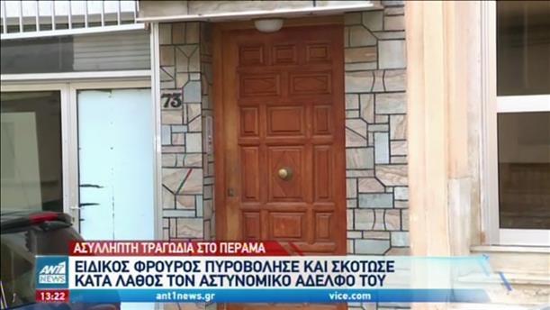Οικογενειακή τραγωδία στο Πέραμα: Αστυνομικός σκότωσε τον αδελφό του