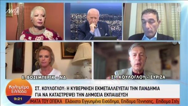"""Βόζεμπεργκ - Κούλογλου στην εκπομπή """"Καλημέρα Ελλάδα"""""""