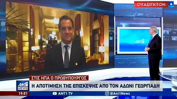 Γεωργιάδης στον ΑΝΤ1: όλοι οι Έλληνες πρέπει να είναι υπερήφανοι για τον Μητσοτάκη
