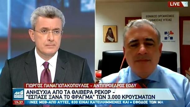 Ο Παναγιωτακόπουλος στον ΑΝΤ1 για το κλείσιμο των δημοτικών σχολείων