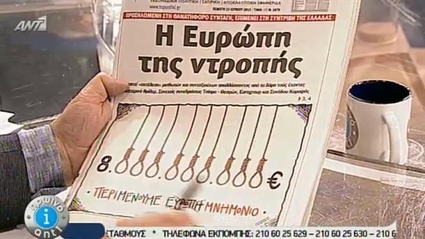 Εφημερίδες (25/06/2015)