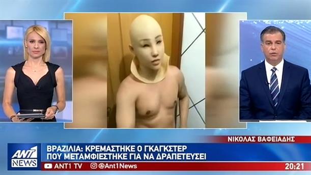 Νεκρός ο κρατούμενος που πήγε να το σκάσει ντυμένος... γυναίκα
