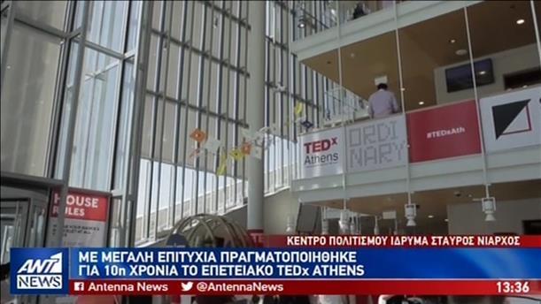 Έκλεισε τα 10 χρόνια το TEDxAthens